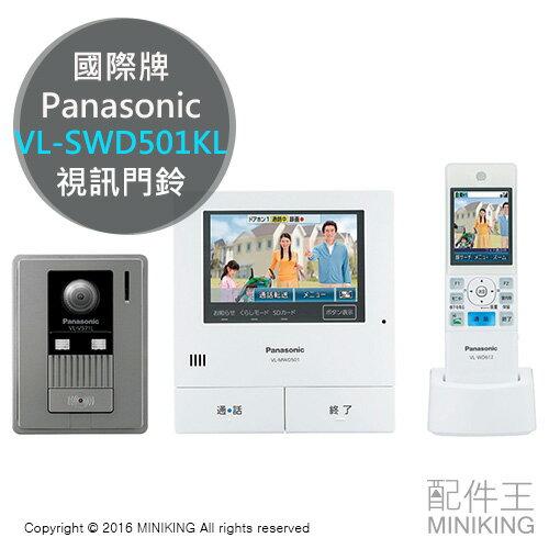 【配件王】日本進口 Panasonic 國際牌 VL-SWD501KL 視訊門鈴 5吋 監視 對講機