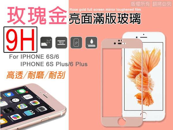 玫瑰金 APPLE iPhone 6 /6S I6 I6S (4.7吋) 滿版 鋼化玻璃保護貼/9H硬度/全螢幕/全屏/2.5D弧邊/高清透/強化/防爆/防刮/TIS購物館