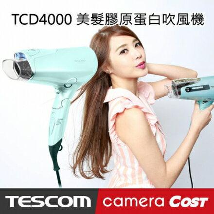 ★膠原蛋白 美髮神器★TESCOM TCD4000TW 美髮膠原蛋白吹風機 限量馬卡龍 清新綠 TCD4000 負離子吹風機 護髮吹風機 非 N97 N95