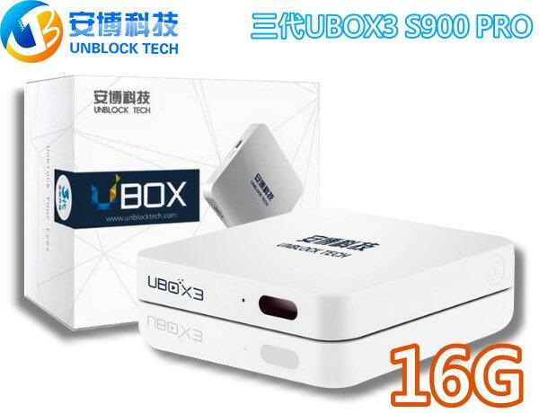 安博盒子三代UBOX3 S900 PRO 16G雲端網路有線電視-播放盒(台灣)