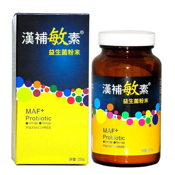 『121婦嬰用品』漢敏素 MAF+益生菌粉末150g 0