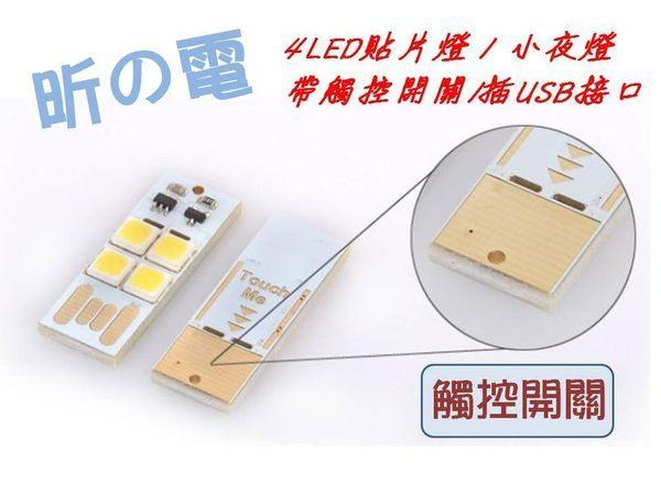 {光華成功NO.1} 迷你觸控 超亮4LED宿舍電腦桌 送USB軟管 行動電源 鍵盤 節能USB小夜燈  喔!看呢來