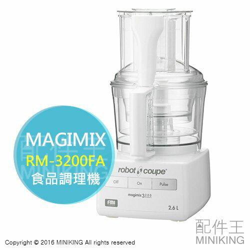 【配件王】日本代購 Robot Coupe MAGIMIX 調理機 攪拌機 RM-3200FA 可調投入口 6種調理