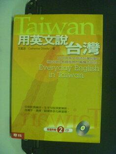 【書寶二手書T9/語言學習_KJC】用英文說台灣_原價380_文庭澍_附光碟