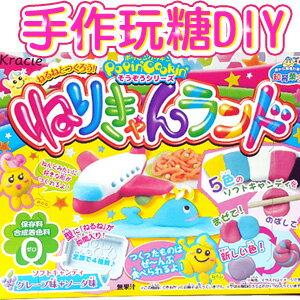 【只要1元】*即期特賣*日本Kracie 知育菓子 知育果子 手作玩糖DIY [JP331]
