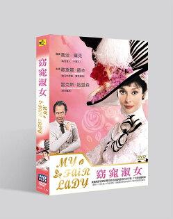 窈窕淑女 DVD