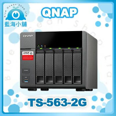 QNAP 威聯通TS-563-2G 5Bay NAS 網路儲存伺服器