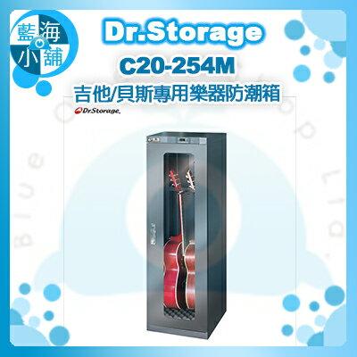 Dr.Storage 漢唐 吉他/貝斯專用樂器防潮箱(C20-254M)