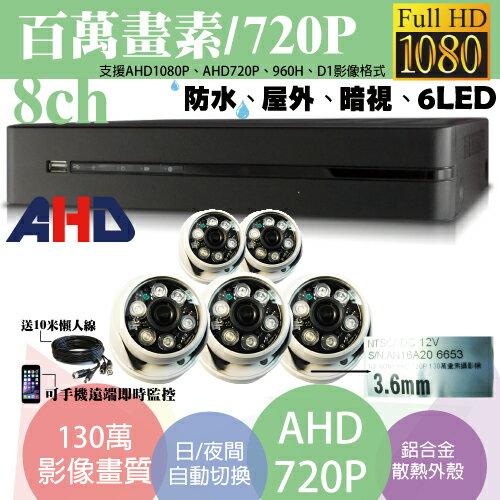 屏東監視器/百萬畫素1080P主機 AHD/套裝DIY/8ch監視器/130萬半球攝影機720P*5支