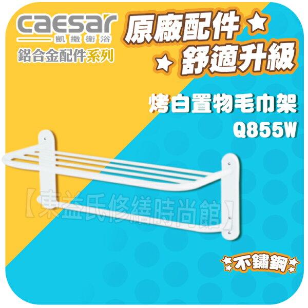 【東益氏】CAESAR凱撒精品衛浴Q855W時尚置物架 置衣架 衣物架 毛巾桿