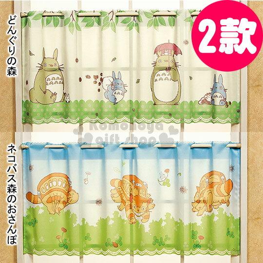 〔小禮堂〕宮崎駿 Totoro 龍貓 日製棉麻短掛簾~兩款~120x47cm ~  好康折