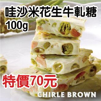 《查理布朗》哇沙米花生牛軋糖100g(自取/消費滿$1500台北市區可免運外送到府)
