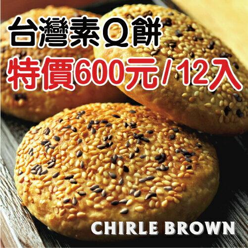 《查理布朗》台灣素Q餅12入 - 限時優惠好康折扣