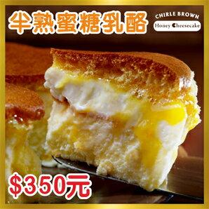 """《查理布朗》6""""半熟蜜糖乳酪 0"""