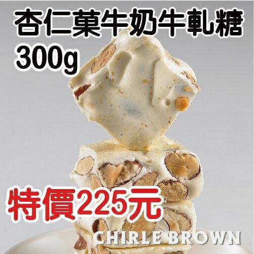 《查理布朗》杏仁果牛奶牛軋糖300g 0