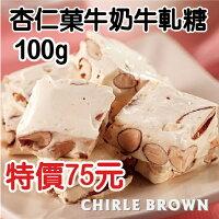 中秋節月餅到《查理布朗》杏仁果牛奶牛軋糖100g(自取/消費滿$1500台北市區可免運外送到府)
