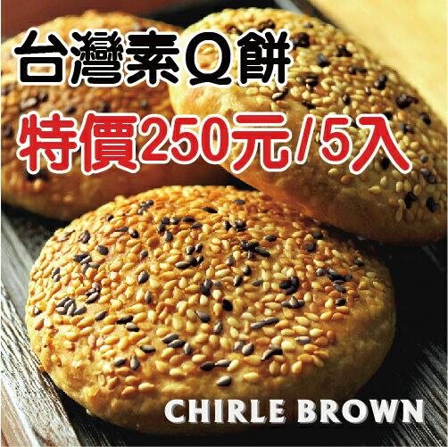 《查理布朗》台灣素Q餅5入(自取/消費滿$1500台北市區可免運外送到府) - 限時優惠好康折扣