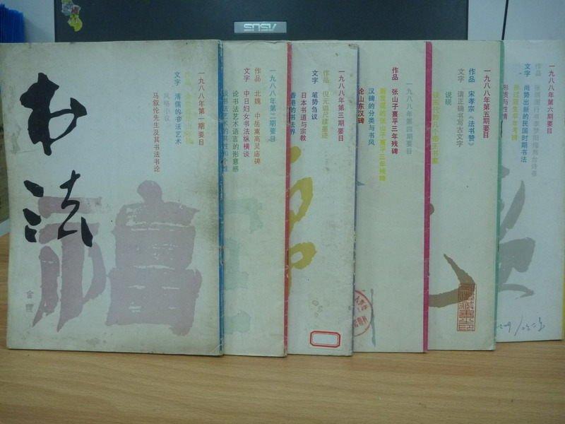 ~書寶 書T9/藝術_QOA~書法_1988.1^~6期合售_談書法藝術之美等 ~  好康
