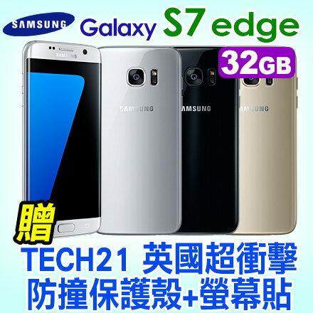 SAMSUNG GALAXY S7 edge 32GB 贈TECH21 英國超衝擊-防撞保護殼+螢幕貼 雙曲面 防水 4G 智慧型手機
