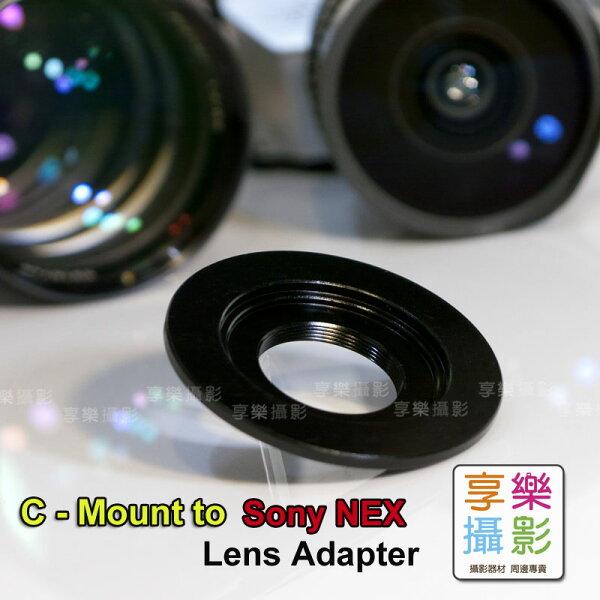 [享樂攝影] C-mount cmount c mount 電影鏡頭轉接Sony E-mount轉接環 平口版 A6300 A6000 A7 A7r A72 A7s NEX7