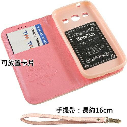 KooPin Samsung Galaxy CORE Plus (G350/G3500) 隱磁系列 手提式菱格包