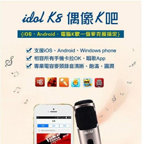[FULL POWER] idol K8 偶像K吧 個人行動KTV◆贈品:萬用型USB電源充電器/旅充頭◆