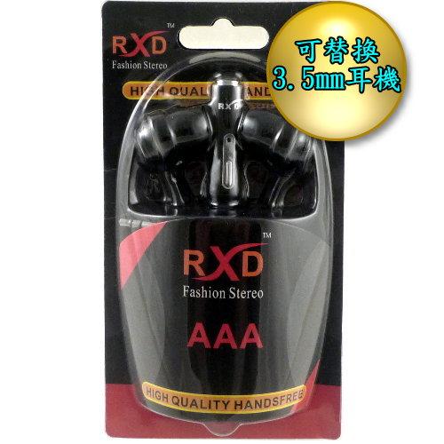 【RXD】LG KV600 立體聲 入耳式 雙耳耳機 (可替換式3.5mm耳機)『免運優惠』