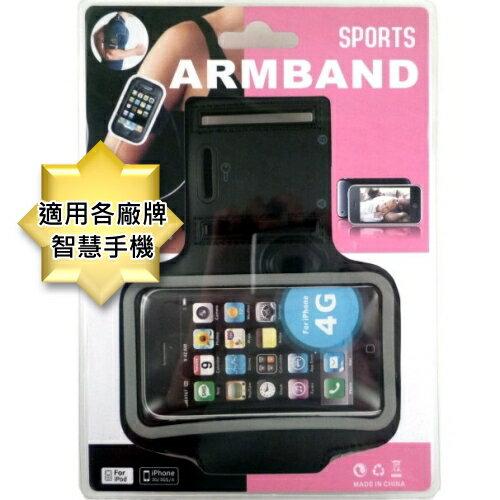 防水彈力潛水料 運動臂套/手臂套/手腕套【適用長江-雙卡雙待Android系統THL-S3 】