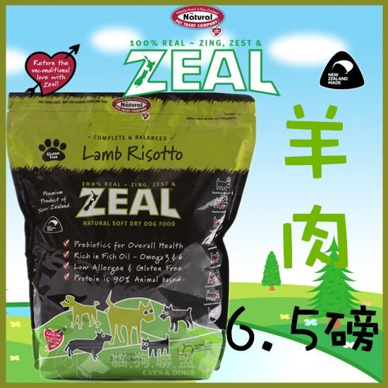 +貓狗樂園+ 紐西蘭ZEAL【天然寵物犬糧。羊肉配方。6.5磅】899元*軟飼料 0