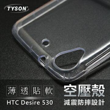 【愛瘋潮】HTC Desire 530 極薄清透軟殼 空壓殼 防摔殼 氣墊殼 軟殼 手機殼