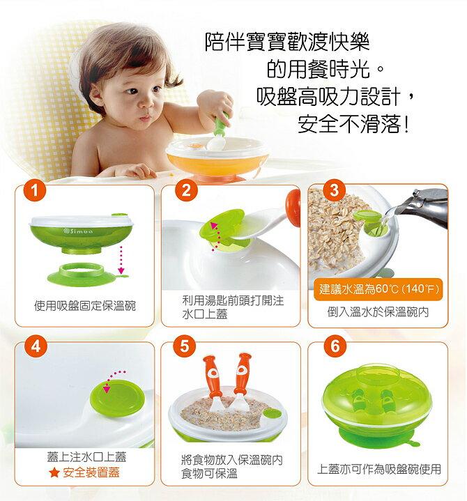 『121婦嬰用品館』辛巴保溫吸盤餐具組 4