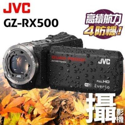 "JVC Everio GZ-RX500 數位攝影機 黑 台灣公司貨 防水 防塵 防衝擊 防寒 長時間錄影DV ""正經800"""