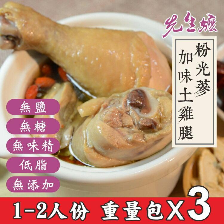 【粉光蔘加味四物土雞腿】重量包 600g (1~2人份)x3包 養生藥膳 - 限時優惠好康折扣