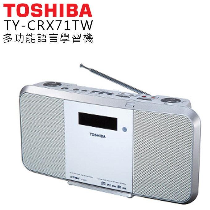 多 語言學習機 ~ TOSHIBA TY~CRX71TW CD USB SD 支援轉錄音