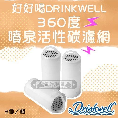 +貓狗樂園+ DRINKWELL好好喝【360度噴泉活性碳濾網。3個一組】330元 - 限時優惠好康折扣