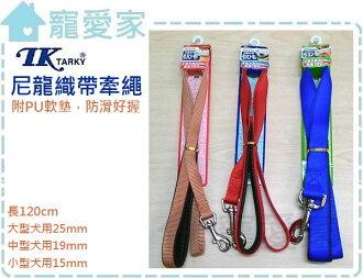 ☆寵愛家☆TK尼龍織帶拉帶(牽繩)WKL15,小型犬用15mm,附有PU軟墊防滑好握