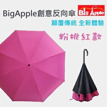 台灣【 BigApple】創新可站式直立手開上收反向傘-7色 0
