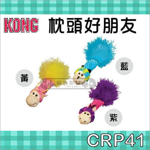 +貓狗樂園+ KONG【枕頭好朋友。CRP41】150元