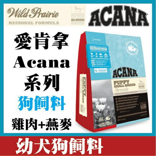 愛肯拿Acana幼犬-雞肉+燕麥狗飼料6.8kg