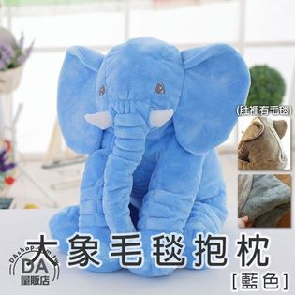 《DA量販店》60cm 附毯子 大象公仔 大象抱枕 絨毛玩具 安撫 陪睡  藍(V50-1555)