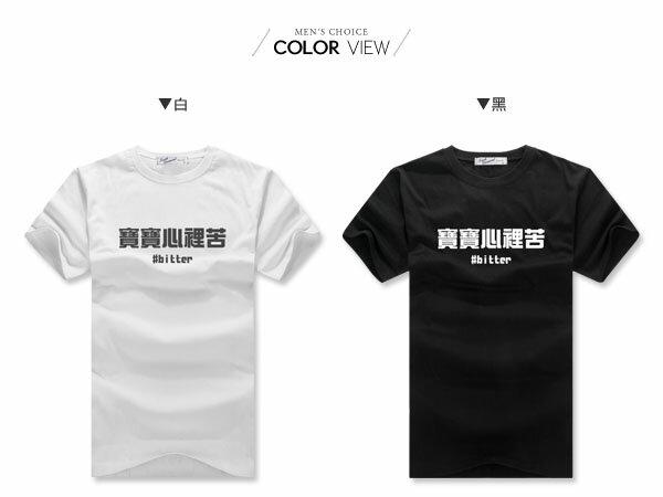 ☆BOY-2☆【NAA227】寶寶心裡苦 潮流休閒短袖T恤 1