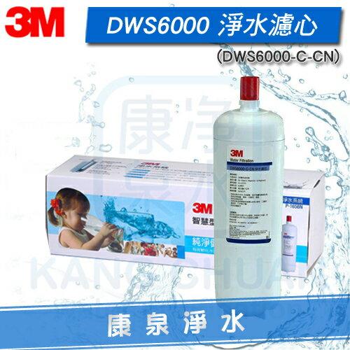 ◤促銷↘$4990 免運費◢3M DWS 6000-ST 智慧型雙效淨水系統 淨水替換濾心 (DWS6000-C-CN) 分期0利率