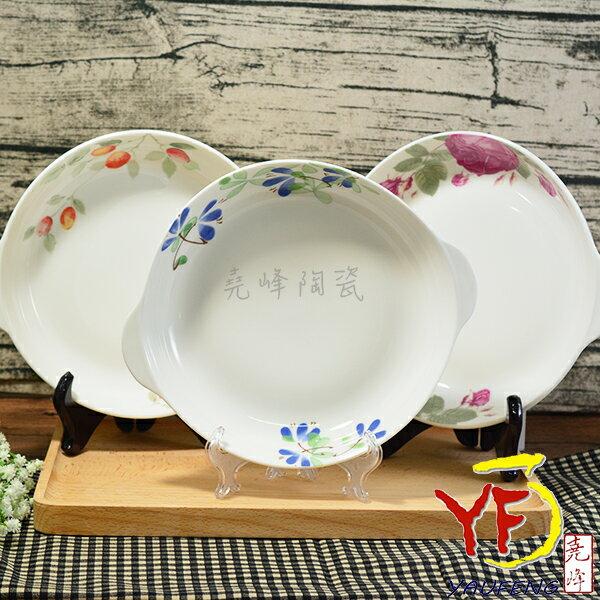 ★堯峰陶瓷★餐桌系列 羞花閉月 雙耳盤 餐盤 湯盤 家常餐具