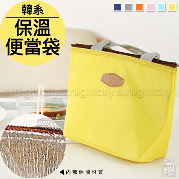 日光城。韓系糖果色便當袋(可保溫),馬卡龍色保溫袋保溫包野餐袋野餐包手提袋手提包素色便當袋