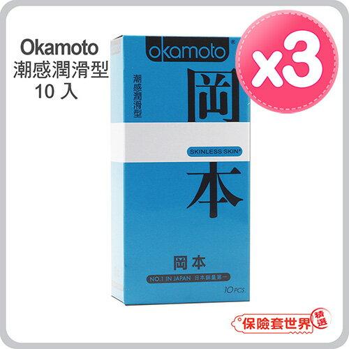 【保險套世界精選】岡本.Skinless Skin 潮感潤滑型保險套(10入X3盒) 0