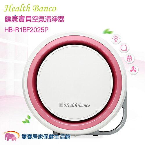 Health Banco 健康寶貝空氣清淨機(小漢堡機旗艦版) 去PM2.5 - 粉紅