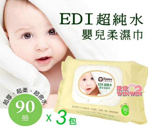 小獅王辛巴EDI超純水嬰兒柔濕巾90抽、小獅王辛巴濕紙巾超厚型「一串 3包」90抽省錢好選擇