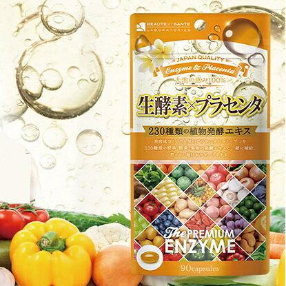 【日本空運。現貨】230生酵素X美肌生酵素 (90粒)