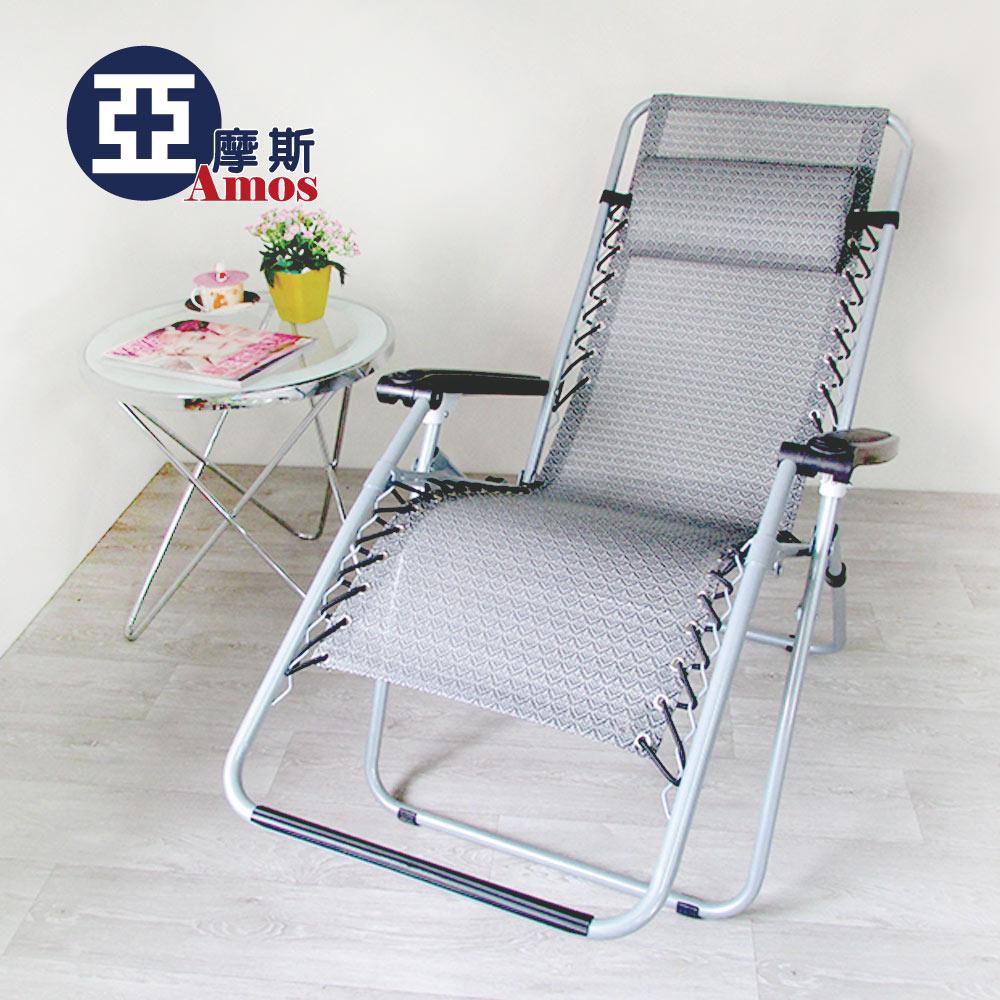 樂活無段式透氣躺椅 特級網布 專利高機能舒壓附頭枕 折疊椅 收納涼椅 休閒躺椅   Amo