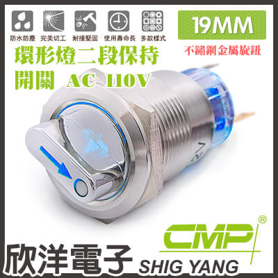 ※ 欣洋電子 ※ 19mm不鏽鋼金屬旋鈕環形燈開關(二段保持) AC110V / S1951E-110V 藍、綠、紅、白、橙 五色光自由選購